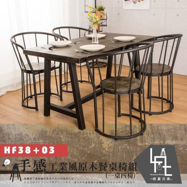 【微量元素-工業風】手感工業風原木餐桌椅組/一桌四椅 HF38+03