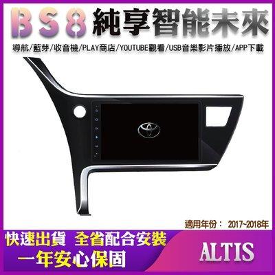 TOYOTA-COROLLA  ALTIS 11.5代 百順 BS8系統 安卓機 導航 行車記錄器