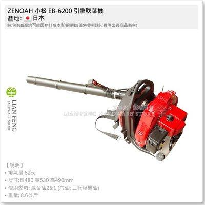 【工具屋】*含稅* ZENOAH 小松 EB-6200 引擎吹葉機 背式吹風機 落葉 全能 園藝 草皮整理 農場 日本
