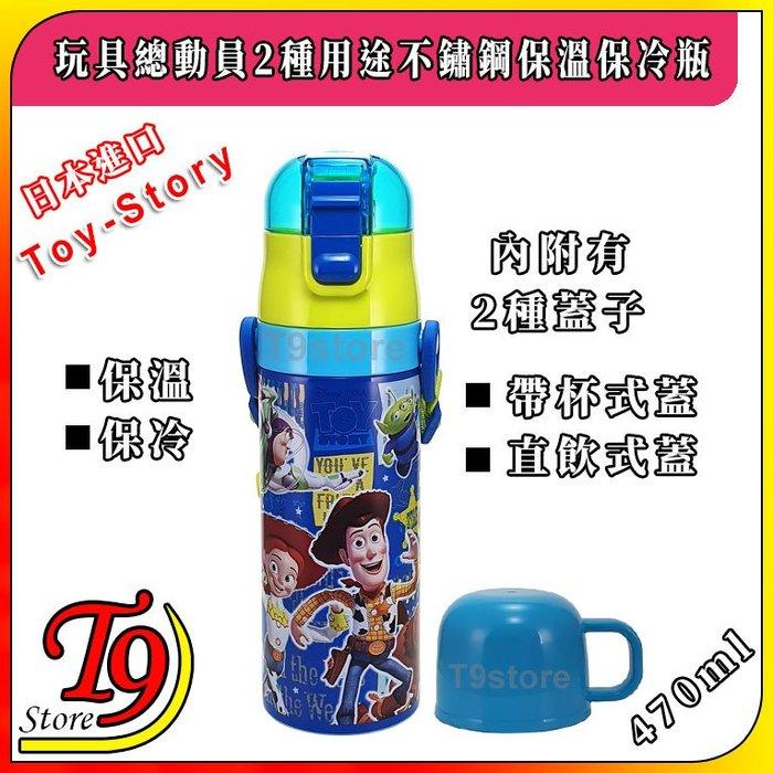 【T9store】日本進口 Toy-Story (玩具總動員) 2種用途 帶杯式 直飲式 不鏽鋼保溫保冷瓶 (470ml