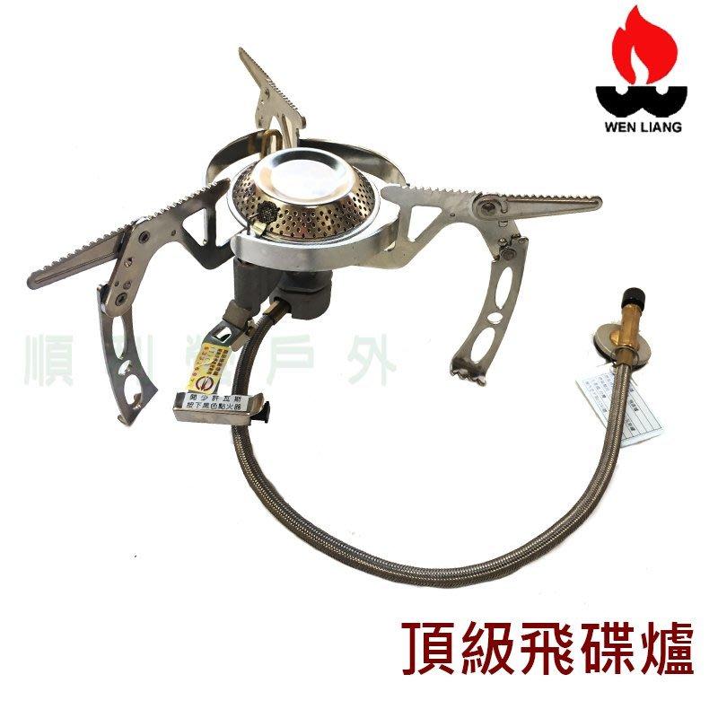 文樑 Wen Liang 頂級飛碟爐 NO.9709 附收納網 瓦斯爐/登山爐/爐具.旋風爐 OUTDOOR NICE