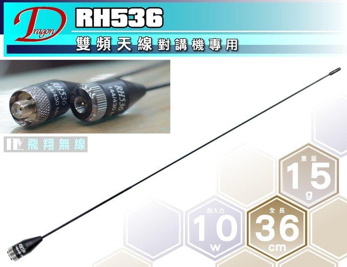 《飛翔無線3C》Dragon RH536 雙頻天線 對講機專用〔144/430MHz 超細型 全長36cm〕RH-536