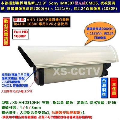 【XS-CCTV】台製SONY AHD 1080P星光級防護罩紅外線攝影機 監視器 鏡頭 監視器材 監控攝影機