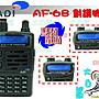 ~ 大白鯊無線~ ADI AF- 68 雙頻對講機 工地用套...