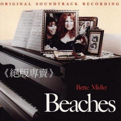 《絕版專賣》情比姐妹深 / Beaches 電影原聲帶 Bette Midler (法版.無IFPI)