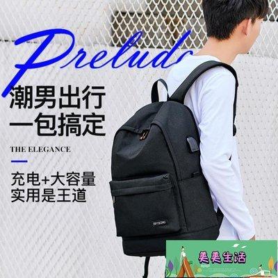 背包男後背包韓版青年學生書包時尚潮流戶...
