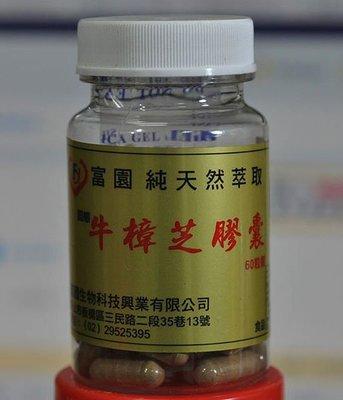 宋家奇楠沉香Liaonewchanchicap1.正宗天然台灣出產菌絲體牛樟芝粉.通過90天毒物試驗.並已經備查.