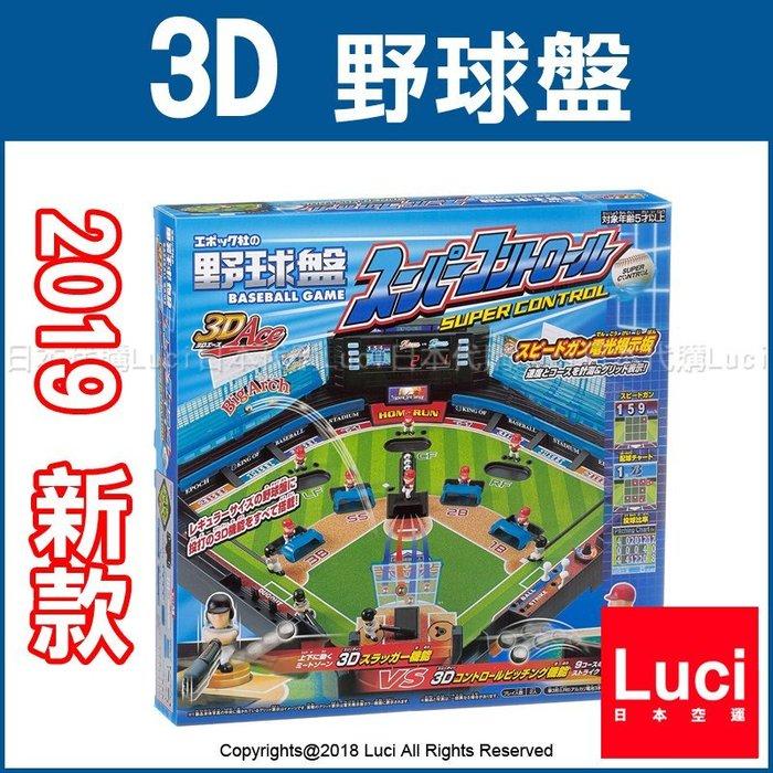 60周年 野球盤 3D 豪華組 2019 新款 棒球 EPOCH 桌游 野球對戰 光電板 super LUCI日本空運