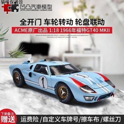 汽車模型 福特GT40 MKII 謝爾比眼鏡蛇 ACME原廠1:18賽車仿真合金汽車模型 模型車