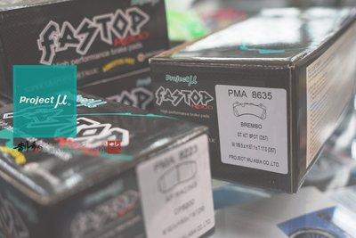 BREMBO GT6 D57 專用 PMU project-mu R800/HC+ 競技版來令片 歡迎詢問 / 制動改