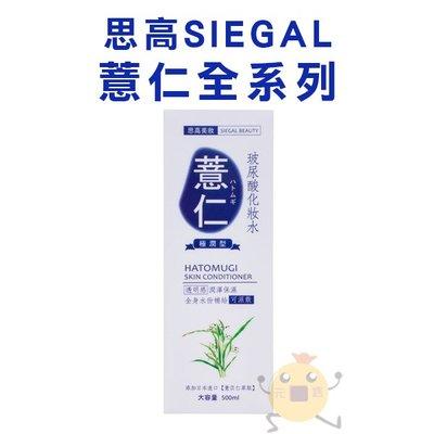 SIEGAL 思高 薏仁化妝水 500ml【小元寶】超取