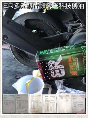 重型機車認證油 ER多元醇酯類奈米科技機油機油 JASO MA2/MB機油認證,適合所有乾、溼式離合器車種使用