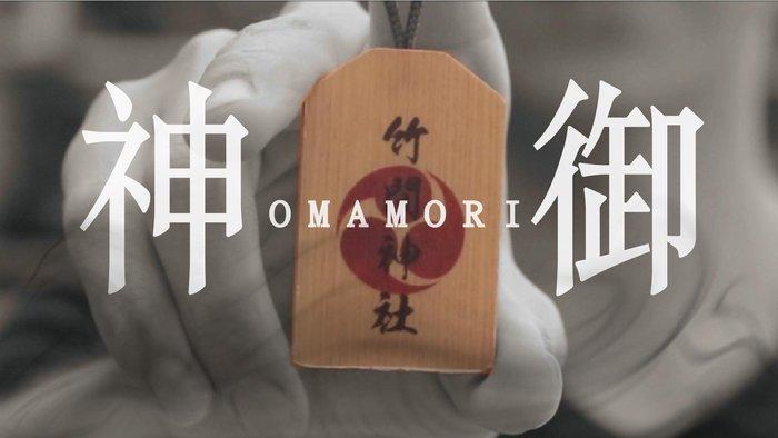 【天天魔法】【S1254】正宗原廠~神御Omamori(透視你的心靈魔術)