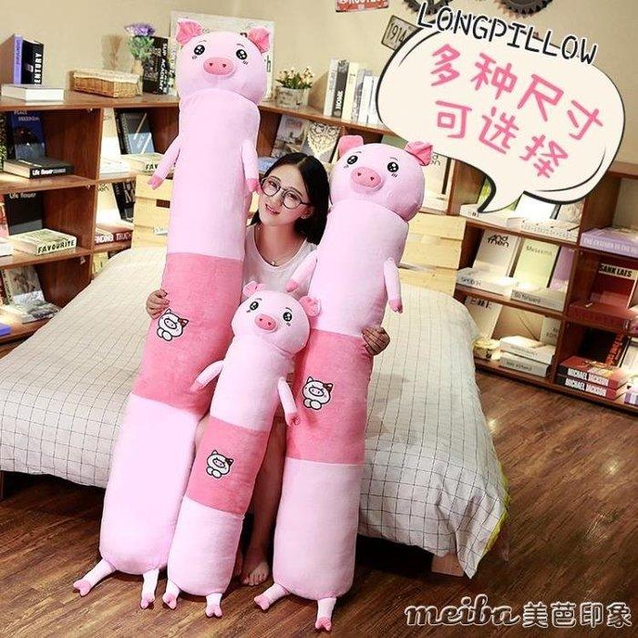 95CM睡覺抱枕長條枕公仔毛絨可愛懶人毛絨玩具床上娃娃玩偶女孩萌韓國QM