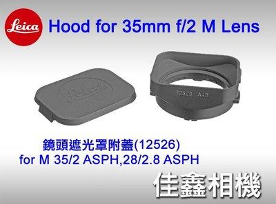 @佳鑫相機@(全新品)LEICA M 鏡頭遮光罩(附蓋)(12526)for 2/35 ASPH,2.8/28 ASPH