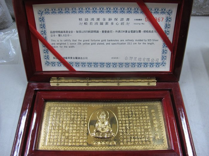 二手舖~NO.704 精鑄鴻運金鈔 般波羅蜜心經925純銀 外表23K黃金電鍍包覆!