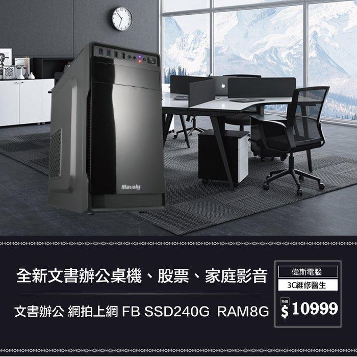 【偉斯電腦】全新文書辦公桌機、股票、家庭影音 文書辦公 網拍上網 FB SSD240G  RAM8G