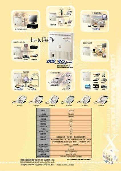 電話總機專業網...通航DCS-30主機+4台8鍵來電顯示顯示話機..4外線8分機容量