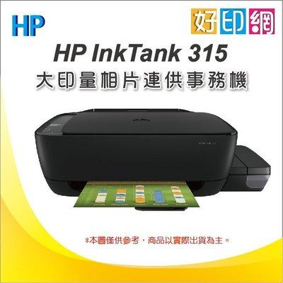 【好印網+4色原廠填充墨水1組+含稅+可上網登錄送800】HP InkTank 315 連供事務機 同T310