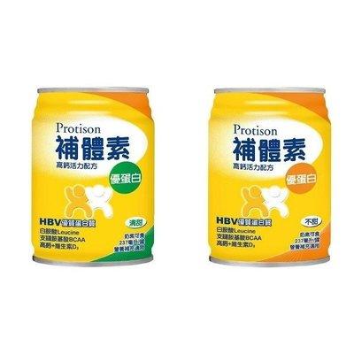 補體素 優蛋白液體 清甜/不甜 237ml*24罐/箱 加贈2瓶  免運費