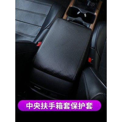 HONDA CRV5適用於17-20款本田CRV扶手箱套 2019crv專用中央扶手套內飾改裝     cti