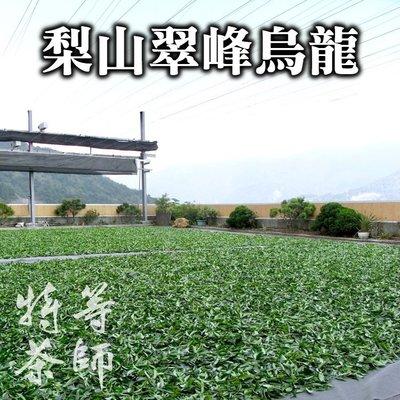 梨山 烏龍茶 翠峰, SGS 高山茶 台灣茶 茶葉 2400元/斤《特等茶師》