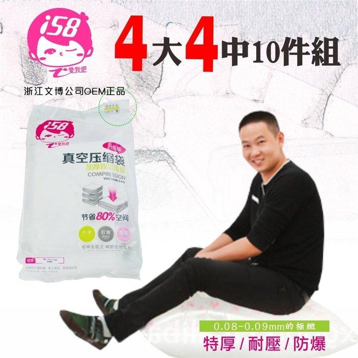 壓縮袋真空袋 4大4中組 防爆特厚防塵 送抽氣筒 清潔擦 換季棉被寢具抱枕收納袋 現貨