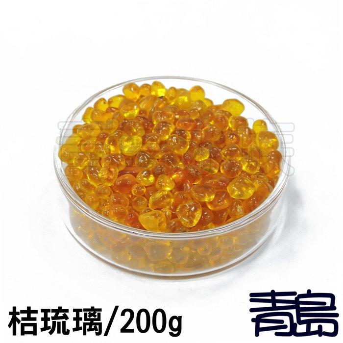 PN。。。青島水族。。。G00003魚缸造景底砂 琉璃系列 彩色水晶琉璃砂 水草缸裝飾 招財==桔琉璃200g買二送一
