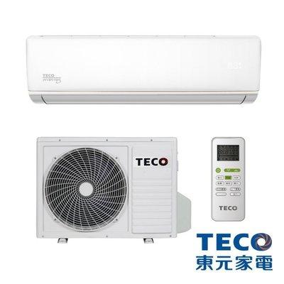 泰昀嚴選 TECO東元一級變頻分離式冷氣 MA22IC-GA MS22IC-GA 線上刷卡免手續 全省可配送安裝