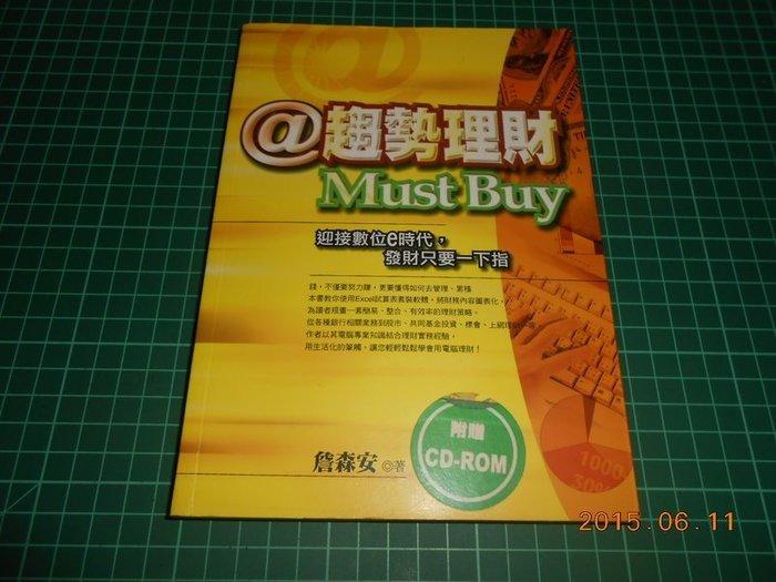 《趨勢理財 Must Buy》2000年初版 詹森安著 財經傳訊出版 附CD【CS超聖文化2讚】