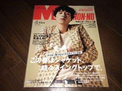 坂口健太郎Men's non no2018.04 特別附錄:坂口健太郎BOOK 全新