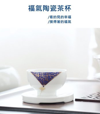 茶杯-陶瓷茶杯 品茗杯 青花瓷茶杯 茶道工具 福氣茶杯(矮款/四入)_☆優購好SoGood☆
