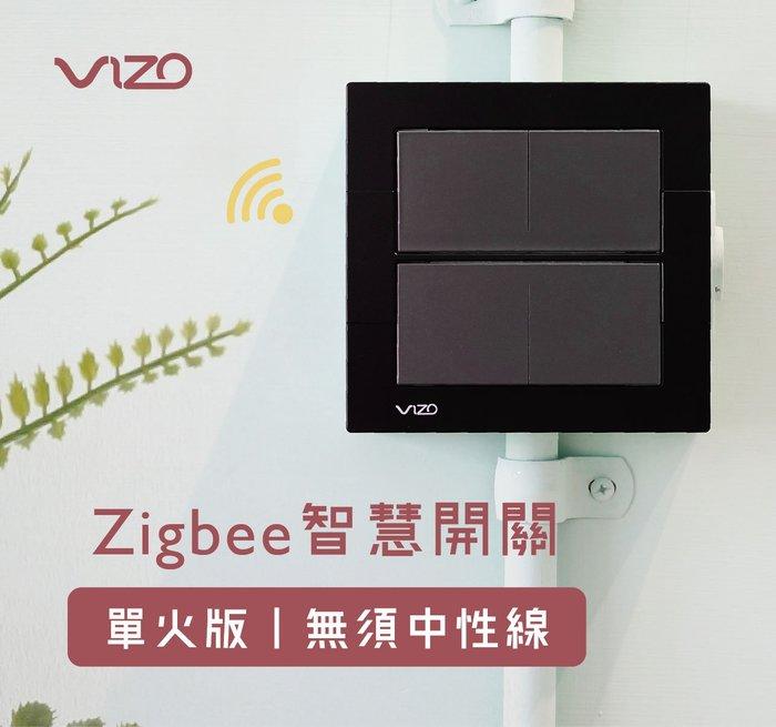 [四按鍵開關]尊爵黑 VIZO Zigbee單火線版智慧開關 可與傳統開關三路雙控 遠端定時 聲控siri google