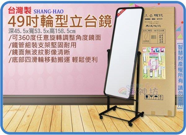 =海神坊=台灣製 SHANG HAO 49吋 輪型立台鏡 1245mm 方鏡 全身鏡 穿衣鏡 自拍鏡 衛浴鏡 鐵管 附輪