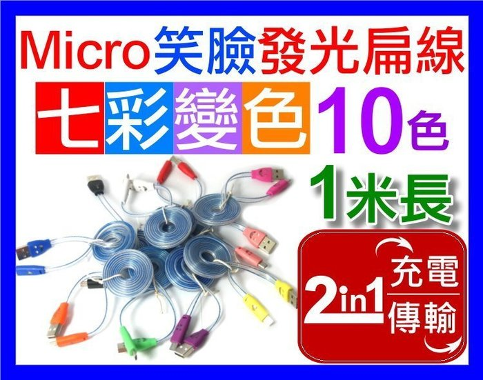 【傻瓜批發】Micro 發光扁線 七彩變色 USB 1米 充電傳輸 htc 三星 小米 手機 平板電腦 板橋可自取