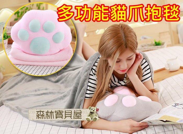 森林寶貝屋~多功能貓爪抱枕~被子~珊瑚絨~午休毯子~靠背墊~暖手~生日禮物~三合一抱枕毯~2色發售