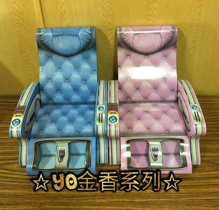 ☆YO金香系列☆往生紙紮-精緻豪華按摩椅~紫/藍/黃三色 #如無指定顏色隨機出#  350元