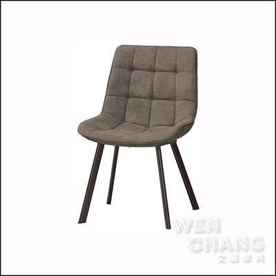 伯特餐椅 布餐椅 兩色 B1035-1、B1035-2  *文昌家具*
