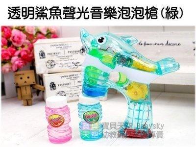 ◎寶貝天空◎【透明鯊魚聲光音樂泡泡槍-...