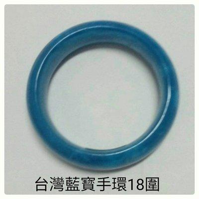 台灣藍寶手鐲18手圍