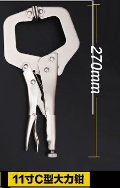 C型省力折弯钳 11寸木工焊接固定省力利器