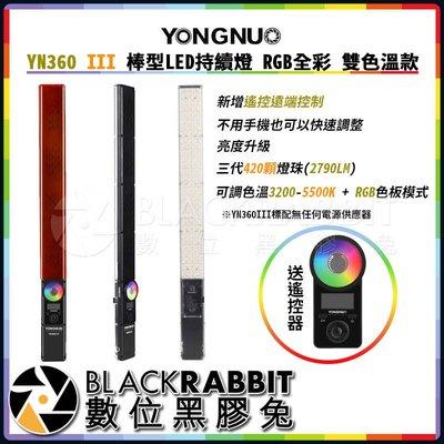 數位黑膠兔【 永諾 YN360 III 棒型LED持續燈 RGB全彩 雙色溫款 】LED 持續燈 補光燈 雙色溫