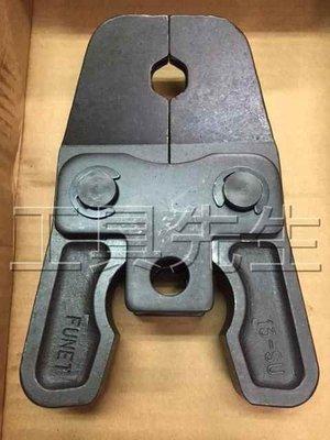 含稅【工具先生】全新 30度 4分/13SU 不鏽鋼管/白鐵管 油壓 壓接 壓著 工具/模具 適用ROLLER或REMS