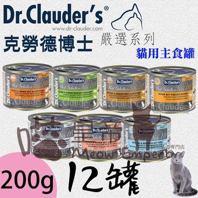 [喵皇帝] (12罐) Dr. Clauder's克勞德博士嚴選貓用機能主食罐 雞肉羊肉兔肉鮭魚 200g 貓罐頭
