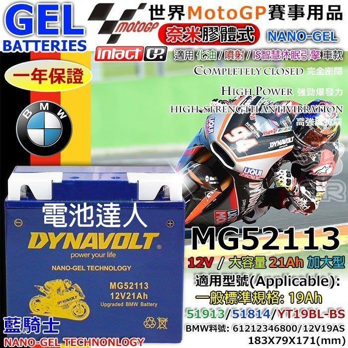 ✚中和電池✚ 送贈品 DYNAVOLT 藍騎士 重機 電池 MG52113 51913 Y