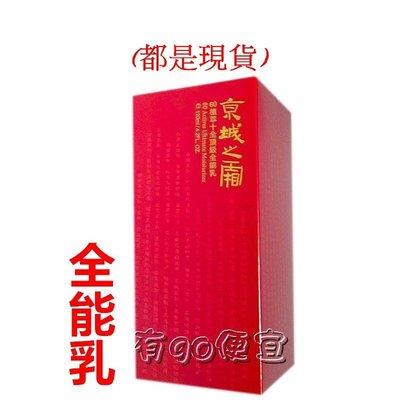 有GO便宜❥牛爾-京城之霜-60植萃十全頂級全能乳120ml x1瓶 $599