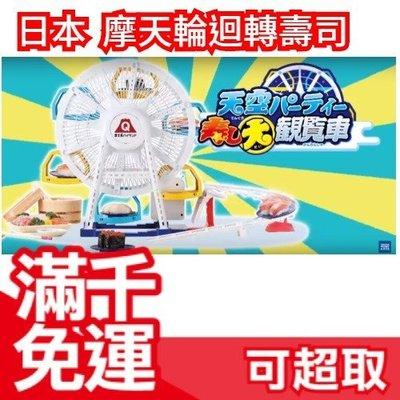 免運【摩天輪迴轉壽司組】日本TAKARA TOMY雲霄飛車 DIY親子玩具Piko太郎 媽媽輕鬆餵❤JP Plus+