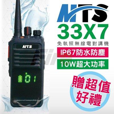 《實體店面》 (贈空導耳機+背套) MTS 33X7 超大容量電池 免執照 無線電 對講機 10W大功率 IP67防水