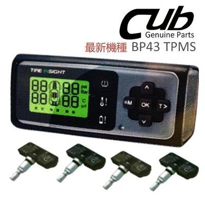 【益迅汽車】為升 CUB BP43 TPMS 無線胎壓偵測器 BP-43