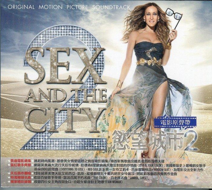 【塵封音樂盒】慾望城市 2 Sex and The City 2 電影原聲帶